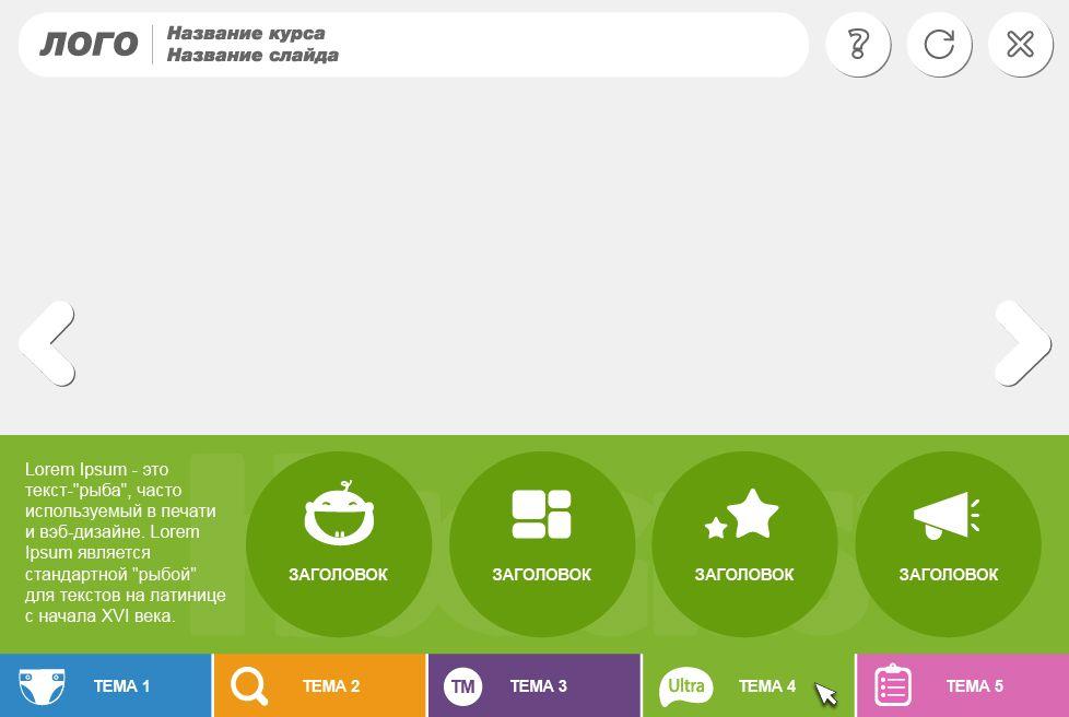 Визуальный дизайн электронных курсов