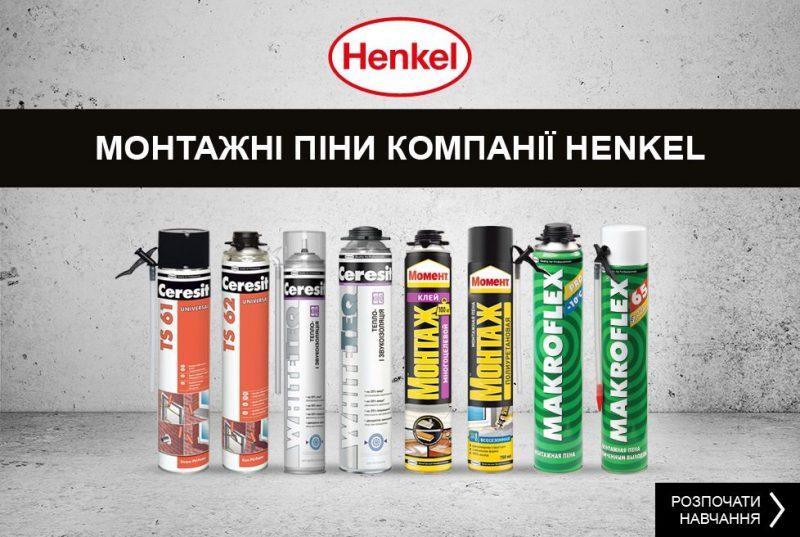 """Электронный курс """"Монтажные пены компании Henkel"""""""