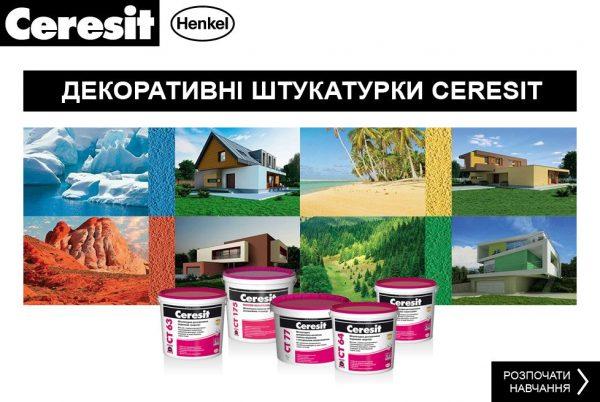 "Электронный курс ""Декоративные штукатурки Ceresit"""